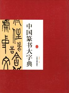中国篆書大字典  上下巻