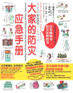 大家的防災応急手冊(4コマですぐわかるみんなの防災ハンドブック)