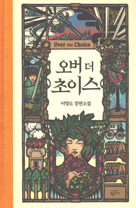 オーバー ザ チョイス+ホライズン ボックス 全2冊(韓国本)