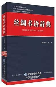 絲綢術語辞典