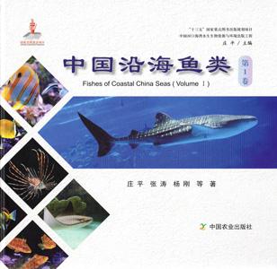 中国沿海魚類  第1巻