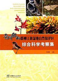 ◆貴州独山都柳江源湿地自然保護区科学考察集