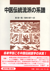 【和書】中国伝統流派の系譜