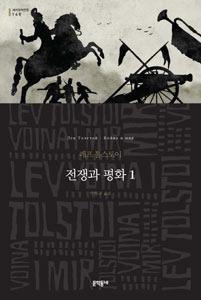 戦争と平和  全2冊(韓国本)