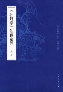 牡丹亭注釈彙評  全3冊