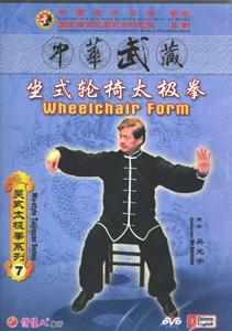 坐式輪椅太極拳DVD