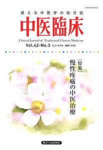 【和書】中医臨床 第166号(第42巻・第3号)慢性疼痛の中医治療