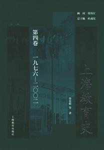 上海教育史  第4巻 1976-2002