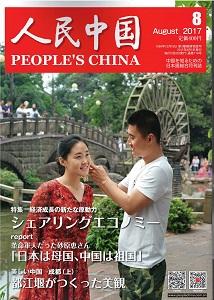【雑誌】 人民中国(日文)2017年8月号