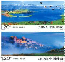 【切手】2010-23T シャングリラ(雲南省)(4種)