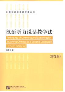 漢語聴力説話教学法(第3版)