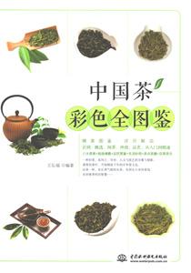 中国茶彩色全図鑑