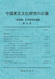 【和書】中国東北文化研究の広場 第4号(「満州国」文学研究会論集)