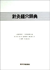【和書】針灸経穴辞典