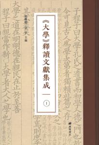大学釈読文献集成  全14冊