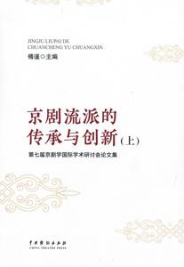 京劇流派的伝承与創新:第七届京劇学国際学術研討会論文集  上下冊