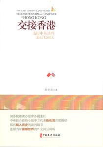 交接香港:親歴中英談判最後1208天