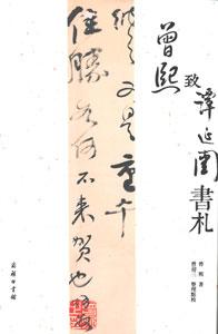 曽煕致譚延闿書札