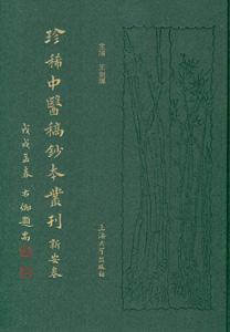 珍稀中医稿鈔本叢刊-新安巻  全12冊