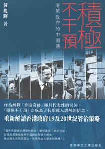 ◆積極不干預:港英政府的中国通