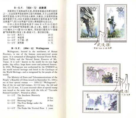【切手】1994-12T 記念カバ-武陵源(4種)発行日スタンプあり