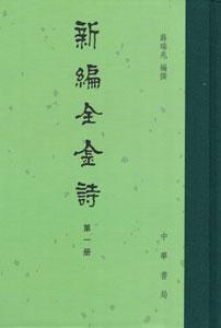 新編全金詩  全5冊