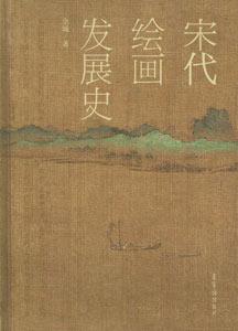 宋代絵画発展史