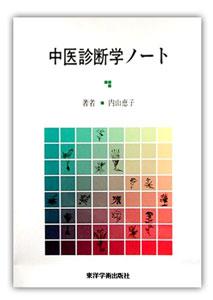 【和書】中医診断学ノート