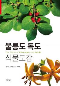 鬱陵島独島植物図鑑(韓国本)