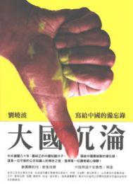 大国沈淪:写給中国的備忘録