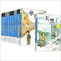 曹文軒純美小説系列  全13冊