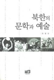 北韓の文学と芸術(韓国本)