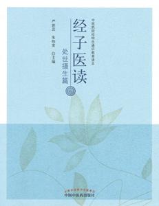 経子医読-処世摂生篇