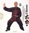 陳式太極精簡36式拳  附DVD
