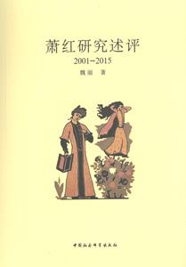 蕭紅研究述評:2001-2015