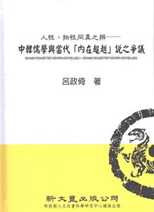人性物性同異之辨-中韓儒学与当代内在超越説之争議