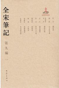 全宋筆記  第9編全10冊(平装)