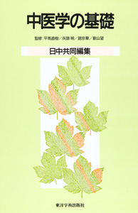 【和書】中医学の基礎(並装版)