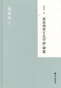 蒋礼鴻語言文字学論叢