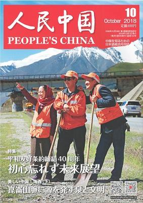 【雑誌】 人民中国(日文)2018年10月号