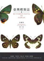 台湾蝶類志  第3巻弄蝶科