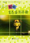 北京蜻蜓生態鑑別手冊