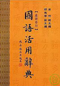 国語活用辞典(最新修訂)(第3版)