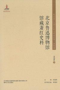 北京魯迅博物館館蔵蕭紅史料