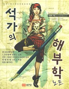 ソッカの解剖学ノート(韓国本)