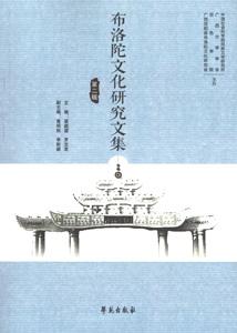 布洛陀文化研究文集  第2輯
