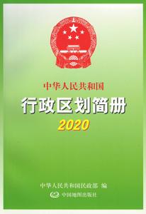 中華人民共和国行政区劃簡冊(2020)