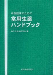 【和書】中医臨床のための常用生薬ハンドブック