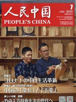 【和書】 人民中国(日文)2020年7月号