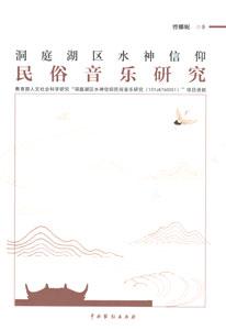 洞庭湖区水神信仰民俗音楽研究